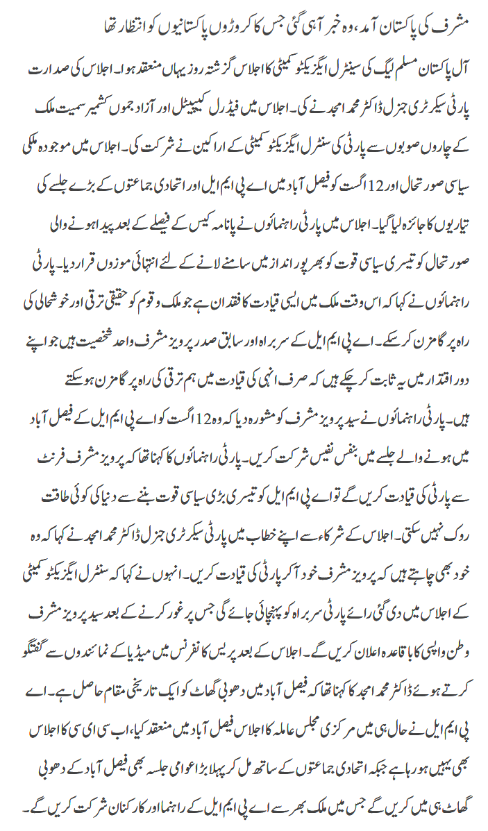 APML Kay Baray Mein Khushkhabri