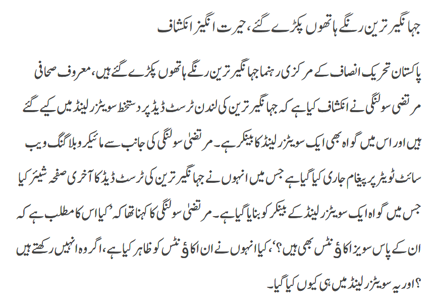 Jahangir Tareen Pakray Gaye