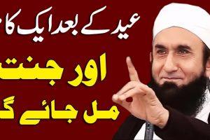 Maulana Tariq Jameel Bayan Eid Ke Baad Ek Kaam Karlo | Eid 2018