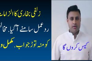 Zulfi Bukhari Reaction Video Over ECL Allegation – PTI Zulfi Bukhari Response To ARY Anchors