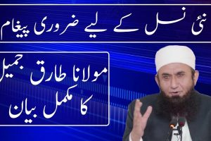 نئی نسل کے لیے مولانا طارق جمیل کا پیغام | Neo News