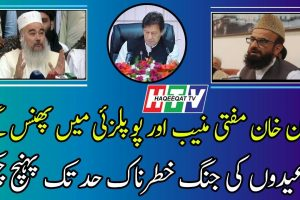 Imran Khan Has Stuck Between Munib And Popalzai For 2 Eids