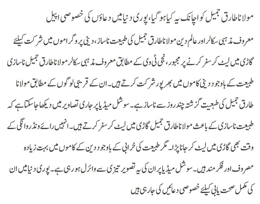 Maulana Tariq Jameel Ki Tabiyat Kharab