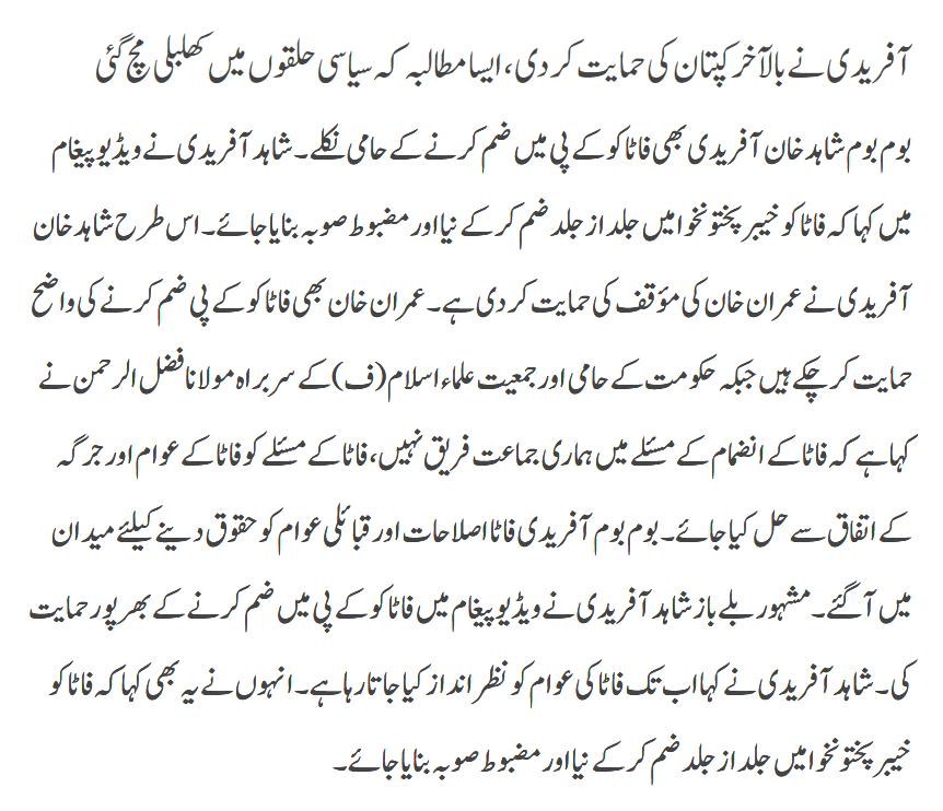 Afridi Nay Imran Khan Ki Himayat