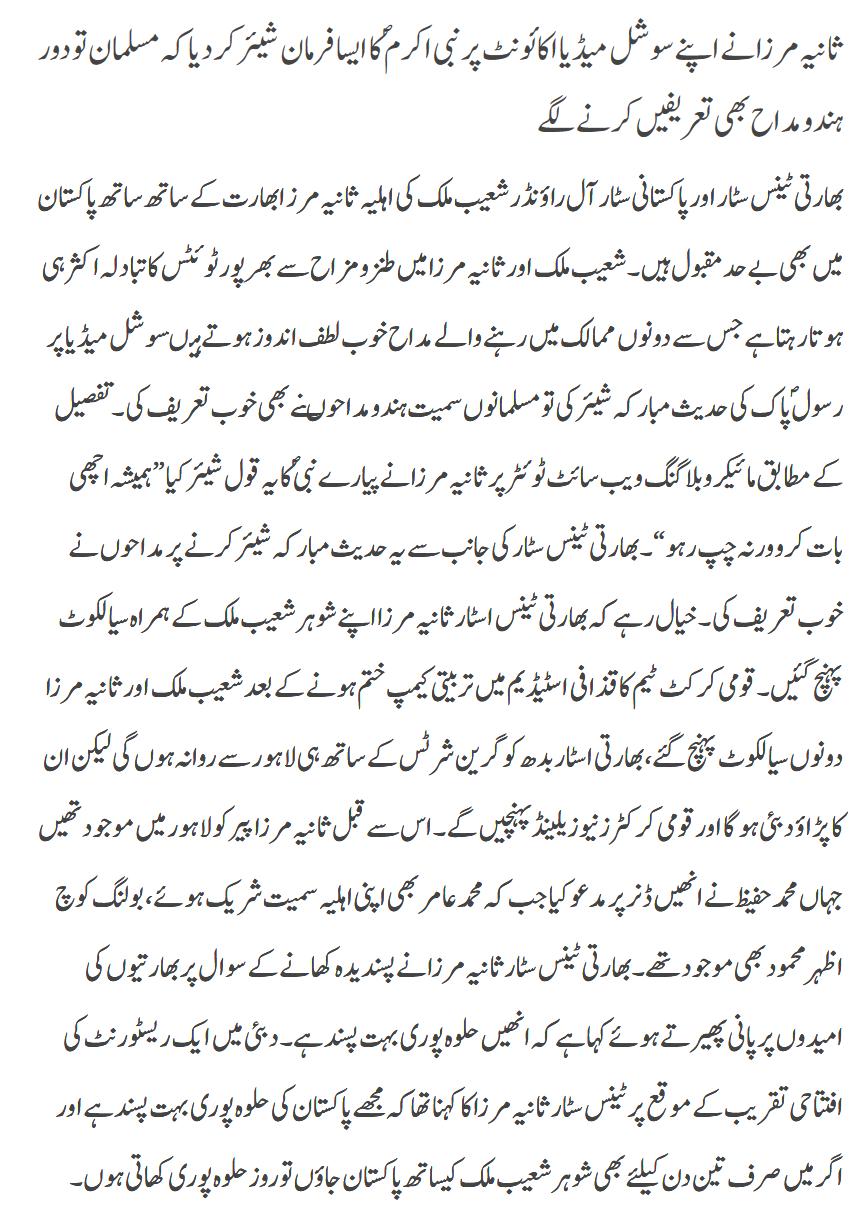 Sania Mirza Kay Account Per Nabi Saw Ka Farman