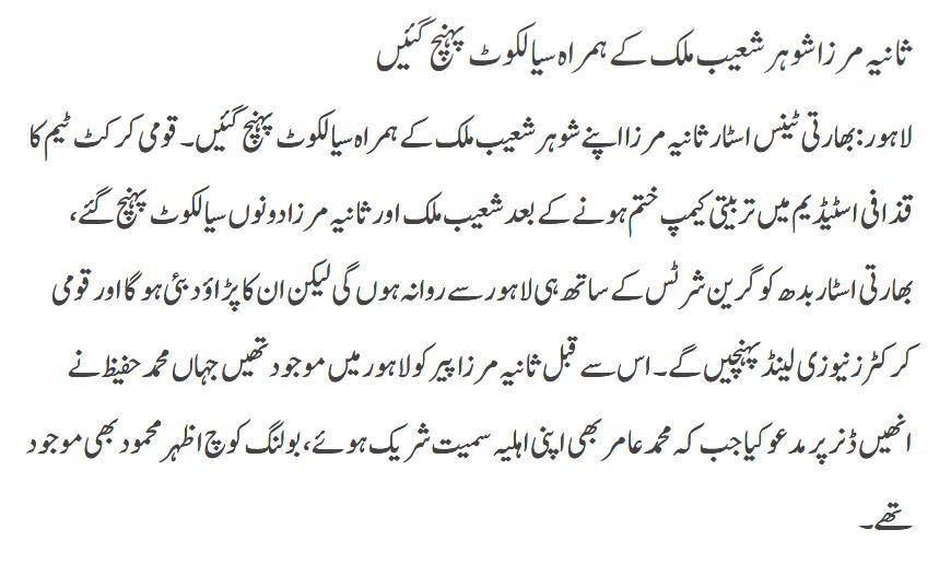 Shoaib Malik Sania Mirza Kay Sath Sialkot